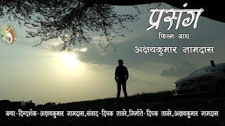 'Prasang' Marathi Short Film by Akshaykumar Namdas, Dipak Taware.'प्रसंग'