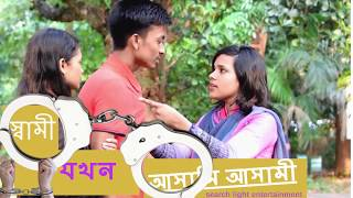 Bangla New Funny Video | স্বামী যখন আসামী| New Video 2017 |Search Light Entertainment
