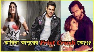 করিনার ফার্স্ট ক্রাশ কে জানেন  | Kareena | Kareena Kapoor First Love