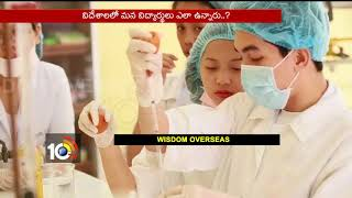 Study MBBS In Philippines | Southwestern University | Education Plus | 10TV