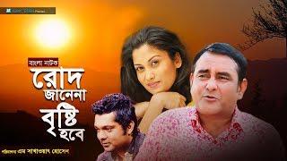 Rode Janena Bristy Hobey | Bangla Natok | Shahriar Nazim Joy, Srabanti, Shamim Zaman