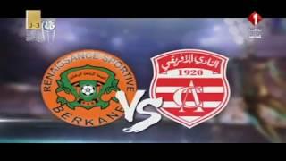 ملخص مباراة النادي الإفريقي ونهضة بركان المغربي