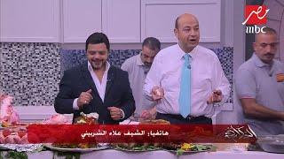 الشيف علاء الشربيني يشيد بصبحي كابر فى برنامج الحكاية
