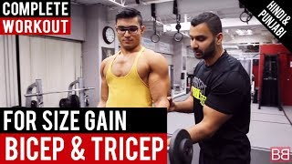 BICEP and TRICEP workout for SIZE! BBRT #43 (Hindi / Punjabi)