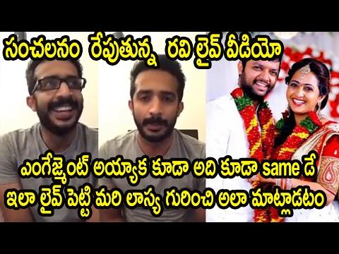 Ravi Sensational Comments On lasya Engagement : Ravi Reaction On Lasya: Anchor Lasya Engagement |