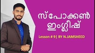 സ്പോക്കൺ  ഇംഗ്ലീഷ് # 9 | SPOKEN ENGLISH IN MALAYALAM | N.JAMSHEED