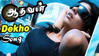 Aadhavan   Scenes   Dekho Dekho Video Song   Aadhavan Video songs   Nayanthara   Harris Jeyaraj