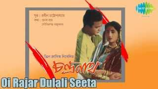 Oi Rajar Dulali Seeta | Chandranath | Bengali Movie Song | Uttam Kumar, Suchitra Sen