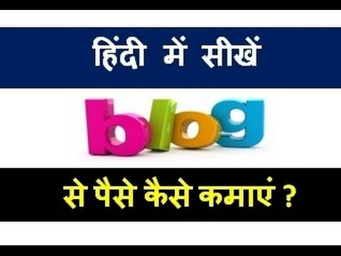 how to make money from blog in hindi ! Complete Guide