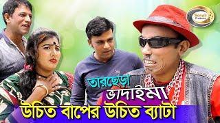 Tarchera Vadaima | Uchit Baper Uchit Beta | Bangla Natok | উচিৎ বাপের উচিৎ বেটা | Special Comedy