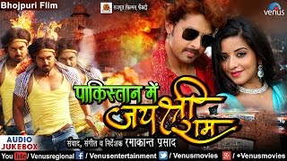 Pakistan Mein Jai Shri Ram - Bhojpuri Full Songs | Vikrant Singh, Monalisa, Soniya Mishra | JUKEBOX