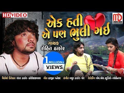 Xxx Mp4 Ek Hati E Pan Bhuli Gai Full Video Song Rohit Thakor New Song Part 2 Musicaa Digital 3gp Sex