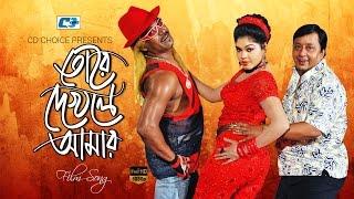 Tore Dekhle Amar | Kabila | Nasrin | Bangla Movie Song HD | Uttam & Mimi