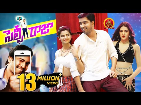 Xxx Mp4 Selfie Raja Movie Latest Telugu Full Movies Allari Naresh Kamna Ranawat Sakshi Chaudhary 3gp Sex