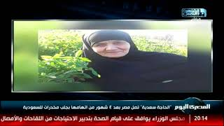 الحاجة سعدية تصل مصر بعد ٤ شهور من اتهامها بجلب مخدرات للسعودية