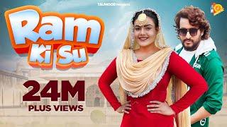 ##Latest # राम की सूं ll New Superhit Haryanvi Song ll Rakesh Sheoran-gorav ll 2017