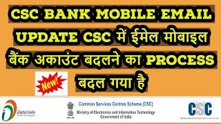 CSC BANK  MOBILE EMAIL UPDATE CSC में ईमेल मोबाइल बैंक अकाउंट बदलने का Process बदल गया है