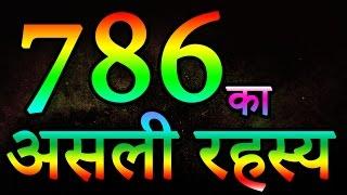 मक्का मदीना के 7 फेरो से जुड़ा है हिन्दू का 786 देखना न भूले | Har Har Mahadev | Rahasya Max