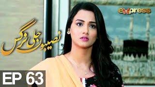 Naseebon Jali Nargis - Episode 63 | Express Entertainment | Kiran Atbeer, Sabeha Hashmi, Mubashara