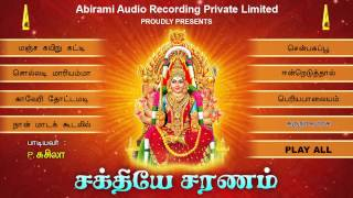 Sakthiye Saranam Jukebox - Songs of Amman- Tamil Devotional Songs