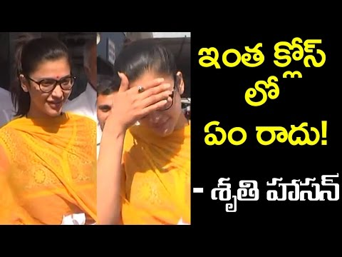 Shruthi Hasan Visit to Tirumala | Feels Uncomfortable with Media | మీడియా తో శృతి హాసన్ ఇక్కట్లు!