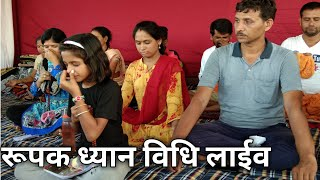 Rupak Meditation Method In Live Satsang By Mantra Gyan