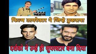 When film director reject - Then audience made him superstar | Ajay Devgan | Akshay Kumar.