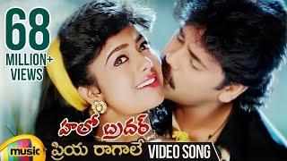 Priya Raagale Video Song | Hello Brother Telugu Movie Songs | Nagarjuna | Soundarya | Ramya Krishna