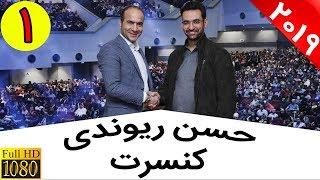 Hasan Reyvandi - 2019 HD | حسن ریوندی جدید - شوخی با وزیر ارتباطات