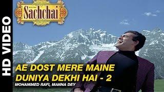 Ae Dost Mere Maine Duniya Dekhi Hai 2 - Sachaai   Mohammed Rafi, Manna Dey   Shammi Kapoor