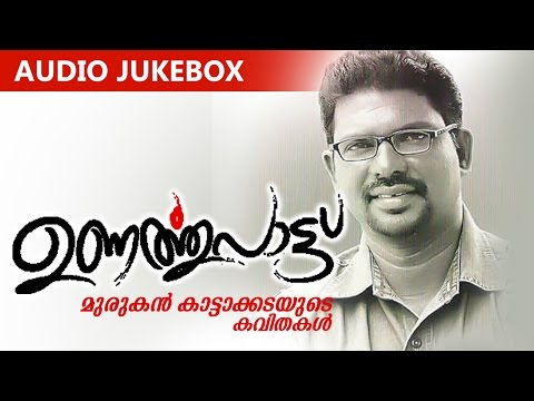Malayalam Kavithakal | Unarthupattu | Audio Jukebox | Murukan Kattakada [ മുരുകന് കാട്ടാകട ]