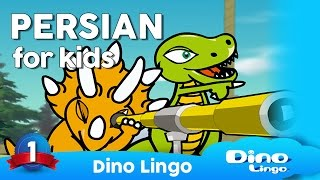 Persian learning for kids - Dinolingo Farsi lessons for children -  فارسى‎