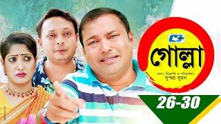 Golla | Episode 26-30 | Bangla Comedy Natok | Siddiqur Rahman | Bidda Shinha Mim | Apu