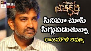 Gautamiputra Satakarni Review by Rajamouli   Balakrishna   Shriya   Krish   #GPSK   Telugu Cinema