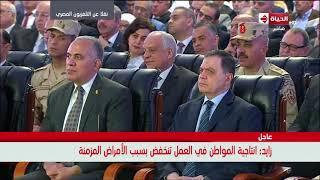 الحياة اليوم  -  كلمة وزيرة الصحة خلال افتتاح الرئيس السيسى لعدد من المشروعات التنموية