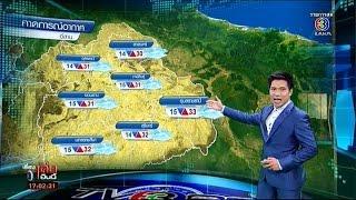 TV 360 องศา | สภาพอากาศวันพรุ่งนี้ | 22-01-58