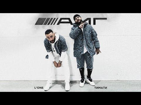 Xxx Mp4 Тимати Feat L One АМГ премьера клипа 2019 3gp Sex