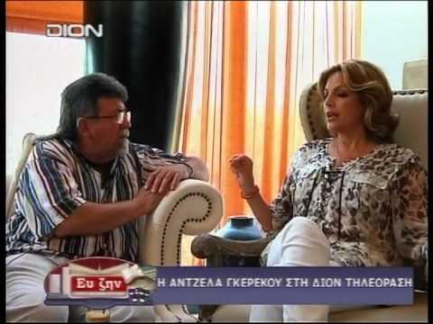 H βουλευτής Α. Γκερέκου στη� εκπομπή ΕΥ ΖΗΝ