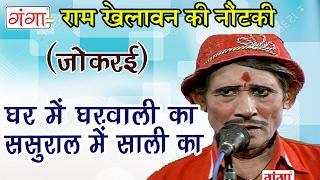 राम खेलावन की जुगलबंदी (जोकरई) - Ram Khelawan Ki Nautanki | Bhojpuri Nautanki Nach Programme