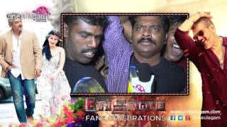 Vedalam First Day First Show At Kasi Theatre | Fans Celebrations