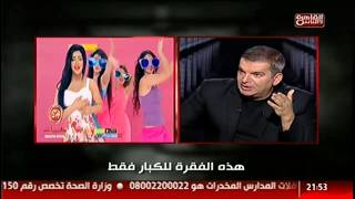 شاهد .. رد طونى خليفة حول استخدام العصاية فى فيديو كليب للراقصة برديس