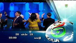 18 على 20 سهرة رأس السنة على التلفزيون الجزائري 2018 HD