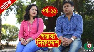Bangla Natok | Gontobbo Niruddesh | EP - 22 | Bijori Barkatullah, Suzena, Partha Barua, Nadia