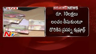 ACB Catches SSC Board Chairman While taking Bribe | Breaking News | NTV