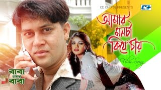 Amar Monta Ki Je Chay | Andrew Kishore | Kanak Chapa | Shakil Khan | Bangla Movie Song | FULL HD