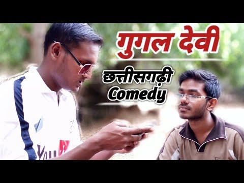Xxx Mp4 रमन के मोबाइल अउ Google Best CG Comedy Video 3gp Sex