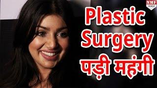 Plastic Surgery ने बिगाड़ा Ayesha Takia के Lips का हाल