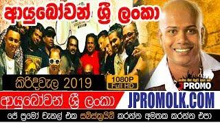 Ayubowan Sri lanka Kirindiwela 2019 | JPromo Live Shows Stream Now | New Sinhala Songs