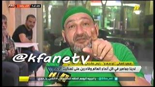 تصريح ابو سعدو الاردني واساءته على كيان نادي #الاتحاد