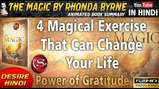 THE MAGIC BY RHONDA BYRNE IN HINDI | POWER OF GRATITUDE | 28 DAYS MAGICAL EXERCISE | DESIRE HINDI
